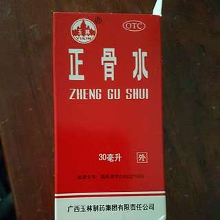 Chinese 正骨水 from china. Ointment for aches/ fall bruises