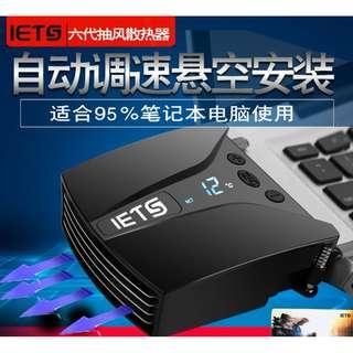 智能調速筆電散熱器 IETS 第六代 抽風式智能散熱器 帶温度顯示