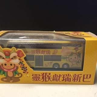 巴士模型 城巴 猴年特別版
