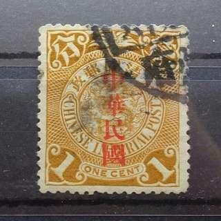 "[lapyip1230] 中華民國加蓋票 1912年 上海商務印書館加蓋 大""國""字 壹分 VFU"