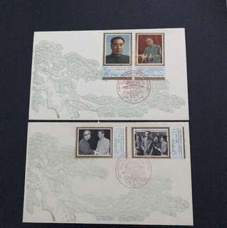China Stamp 1977 J13 FDC
