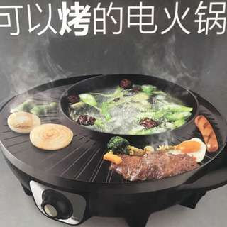 Steamboat 2 in 1