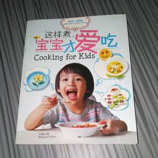 Ben Yeo Cook Book For Kids 1 mth to 5yo