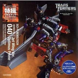 Transformers Revoltech Optimus Prime series no. 040