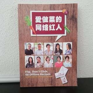 Bloggers cookbook 爱做菜的网络红人