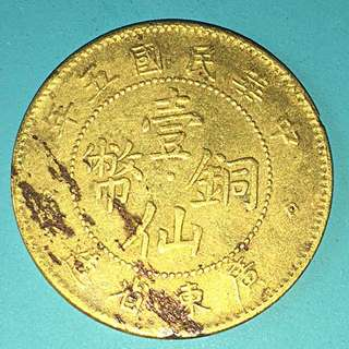 China Republic Kwangtung Province 10 Cent Year 1916 sale 30%
