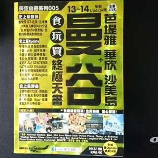 長空出版旅遊書-曼谷13-14年版