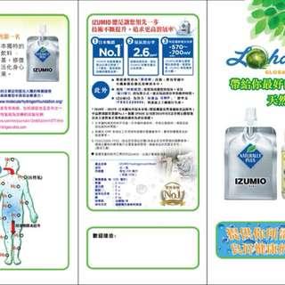 日本IZUMIO富氫水