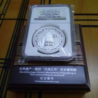 2011年世界遺產-天地之中纪念銀幣NGC69分