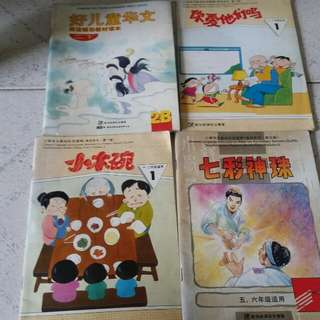90's Texbook on filial piety and moral education