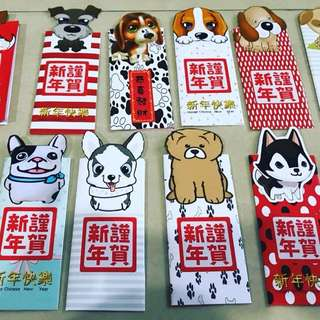 CUSTOM ANGPAO CNY DOG