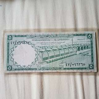 1968 ND Saudi Arabia Monetary Agency 5 Riyal Banknote *Sign 2*