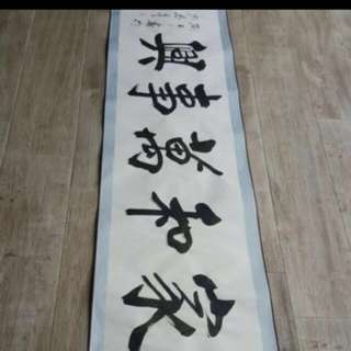 Calligraphy from Shou Lin Temple