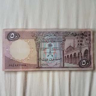 1968 ND Saudi Arabia Monetary Agency 50 Riyal Banknote