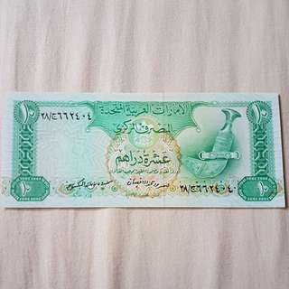 1982 ND United Arab Emirates Central Bank 10 Dirhams Banknote