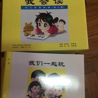 我会读第二辑 I can read level 2 (pre-primary, kindergarten)