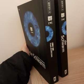 《群》 上下兩本 der Schwarm 繁體中文版小說