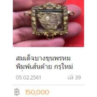 Somdej Bang Khun Prom fragment