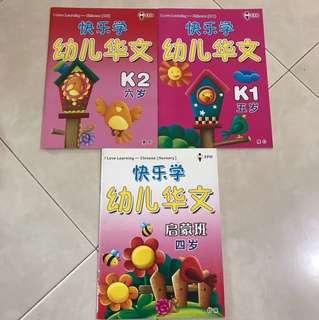 Preschool Chinese Assessment Book