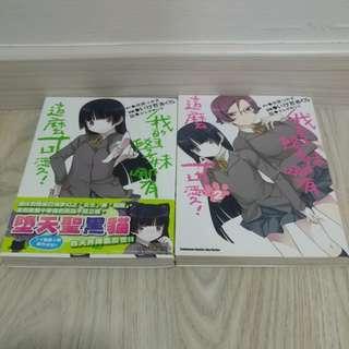 My Junior Can't Be This Cute manga Vol 1-2