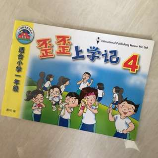 Chinese story  book primary 1