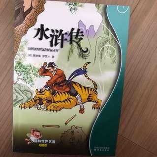 水浒传 Shui Hu Zhuan Chinese Book