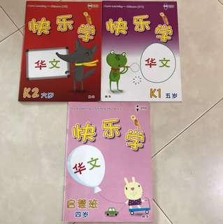 Kindergarten Chinese Assessment Books