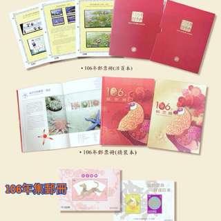🚚 💕106年集郵冊💕原價1200,特價999,僅有一份