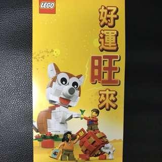🚚 LEGO 樂高 春聯 折價卷