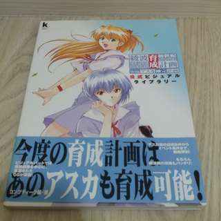 Neon Genesis Evangelion: Shinji Ikari Raising Project artbook/guidebook