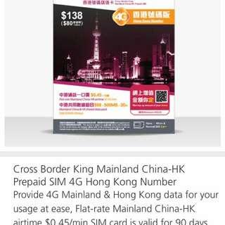 中港澳台電話卡儲值卡 上網卡數據漫遊