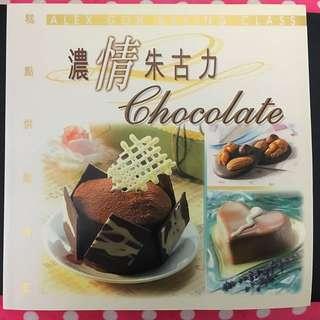 甜品書 - 情濃朱古力