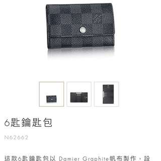 LV key bag 鎖匙包 lv