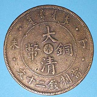 For Sharing Only -China Empire FengTien 大清铜幣奉天省造铜幣20 cash 丁未年Year 1907 Super Rare