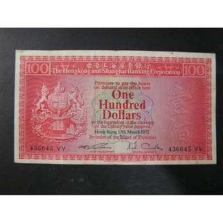 1972年3月 滙豐銀行 一百元 No.VV436645 (F)