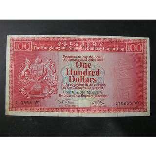 1976年 滙豐銀行 一百元 No.WY210865 (F)