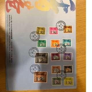 通用郵票首日封 1997年發行