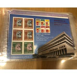 香港郵政署150週年紀念郵票 1991