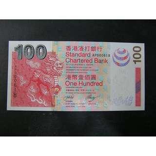 2003年 渣打銀行一百元短棍 靚No.AP000618 (UNC)