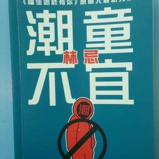 【Free】潮童不宜/林忌 (2007)
