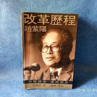 改革歷程,趙紫陽。完整錄音還原歷史。