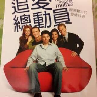 🚚 追愛總動員 第一季 how I met your mother DVD
