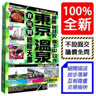 【免運費】全新 閃令令 旅遊書:長空 食玩買終極天書(東京溫泉1819)
