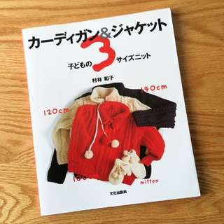 BN Vintage Japanese Knitting Craft Book - Kids Knitting Pattern with Size Adjustment
