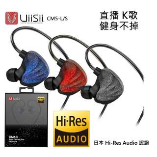 【UiiSii CM5L雙動圈石墨烯振膜入耳式線控耳機 (聽K歌必備) 】HiFi高解析音質+同軸雙石墨烯動圈單元 *榮獲日本Hi-Res Audio高品質音頻產品標準認證