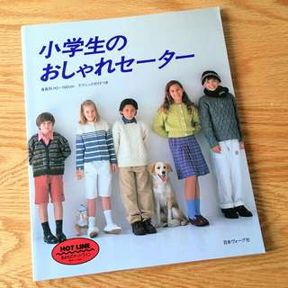 BN Japanese Knitting Craft Book - Vest Hat Sweater Patterns for Kids