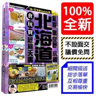 【免運費】全新 閃令令 旅遊書:長空 食玩買終極天書(北海道1617)