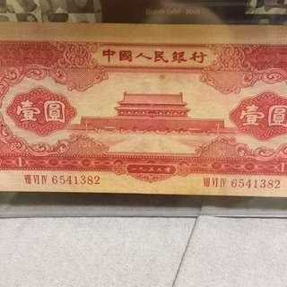 中国第二版红一元人民币。仅仅分享。不卖。