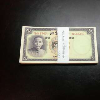 Bank Of China 5 Yuan Notes 1937 Unc Running Numbers, $5 Each