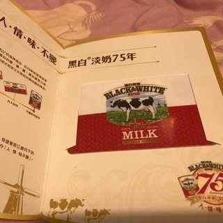 黑白淡奶七十五周年紀念八達通 (內有$75)